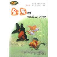 【二手书旧书95成新】金鱼的饲养与观赏――花鸟鱼虫精选丛书,王占海,上海科学技术出版社