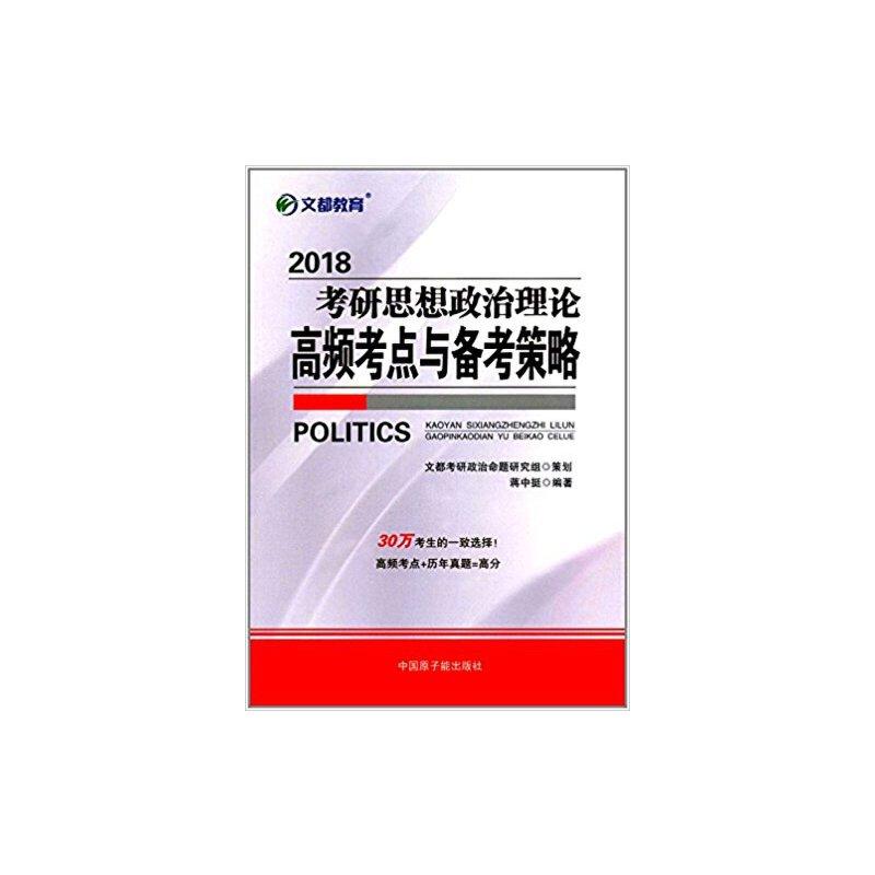 【旧书二手书8成新】2018考研思想政治理论 高频考点与备考策略 蒋中挺 中国原子能出版社 978 旧书,6-9成新,无光盘,笔记或多或少,不影响使用。辉煌正版二手书。