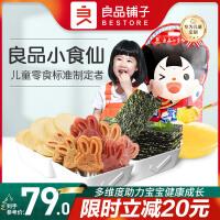 【良品铺子儿童零食-小食仙元气包933g】饼干膨化儿童休闲小吃