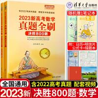 真题全刷决胜800题 朱昊鲲哥新高考数学 2021版 预售 预计八月10号左右发货