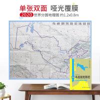 乌兹别克斯坦地图 三合一大幅面地图+地理百科 世界分国地理地图星球版历史,旅游留学资料工具书覆膜防水2020新