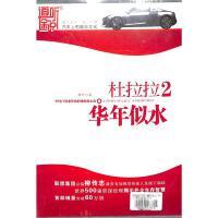 家佳听书馆-道听途说-杜拉拉2-华年似水(11CD)( 货号:2000020477699)