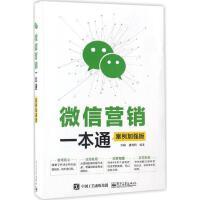 微信营销一本通(案例加强版) 刘畅,唐海�h 编著