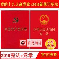 2本合集 2018新版 中国共产党章程 64开+中华人民共和国宪法(64开红皮烫金 便携珍藏版)2018年新修订版 法