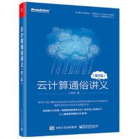 云计算通俗讲义 第二版 云计算概念基础知识大全教程书籍 云计算计算机网络通信系统专业教材