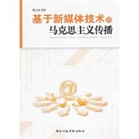 【旧书二手书8成新】基于新媒体技术的马克思主义传播 周小华 国家行政学院出版社 978780140