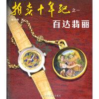 【二手书9成新】拍卖十年记之一:百达翡丽9787538173413