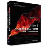 【新书店正版】Unity 4 3D游戏开发入门经典 第2版- 多平台游戏开发全攻略 游戏开发经典丛书 (美) 布莱克曼