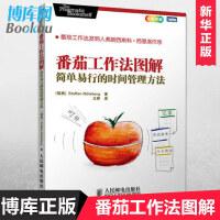 正版预售 番茄工作法图解 简单易行的时间管理方法万达王健林 抖音同款书拖延症提高工作效率经济管理战略企业管理 畅销书排