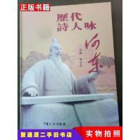 【二手9成新】历代诗人咏河东杨山虎中国文史出版社