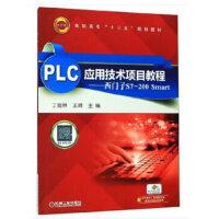 PLC应用技术项目教程(高职教材) 9787111497141 机械工业出版社 丁金林,王峰