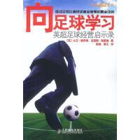 【�S�C送���】向足球�W�:英超足球��I�⑹句� (英)�U�谈�,(英)布�R迪 著;�斌,�艾 �g 9787115110657