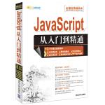 JavaScript从入门到精通(附光盘1张)