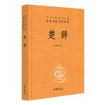 楚辞(中华经典名著全本全注全译)