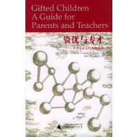 资优与专才: 天才儿童父母教师指南