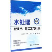 水处理新技术、新工艺与设备(第2版) 白润英 主编