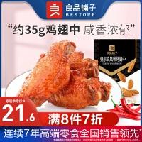 良品铺子 奥尔良风味烤鸡翅中125g*1袋烤鸡翅膀香酥鲜嫩独立小包装