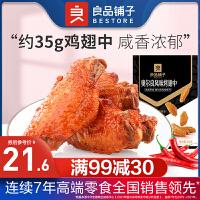 满减【良品铺子奥尔良风味烤鸡翅中125g*1袋】烤鸡翅膀香酥鲜嫩独立小包装