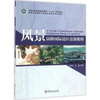风景园林国际设计竞赛教程 刘晓明,郑曦 编著