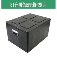保温箱EPP泡沫箱快餐外卖外送箱团膳盒饭箱特大号81升 +提手