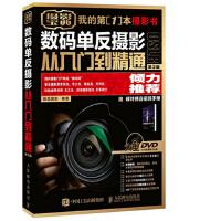 正版图书 数码单反摄影从入门到精通 第2版 赠1视频教学DVD光盘 1模特摆姿密码手册 神龙摄影 9787115411