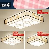 新中式吸顶灯led长方形套装组合灯具客厅大灯简约现代餐厅卧室灯