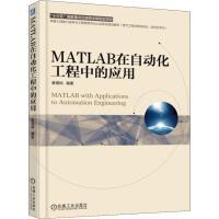 MATLAB在自动化工程中的应用 机械工业出版社
