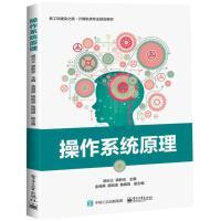 操作系统原理 电子工业出版社