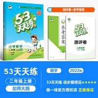 53天天练二年级上册数学北师大版 2021秋五三天天练同步练习册
