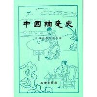 中国陶瓷史 中国硅酸盐学会 文物出版社