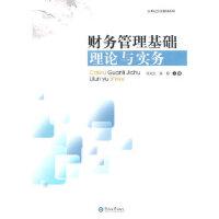 财务管理基础理论与实务(21世纪会计教材系统) 许义生,张阳 暨南大学出版社