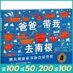 【满100减50】正版 海豚传媒 绘本花园:爸爸带我去南极 精 动漫幽默 画集图书 科普 百科 绘本阅读 儿童读物 自