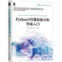 Python3智能数据分析快速入门 9787111628057 李明江 张良均 周东平 张尚佳 机械工业出版社