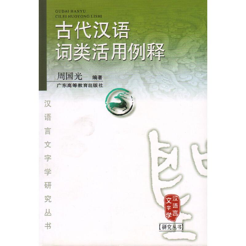 古代汉语词类活用例释