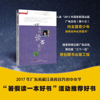 肖复兴读写系列:我的读书笔记