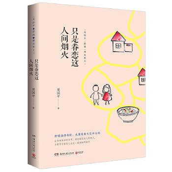 只是眷恋这人间烟火(pdf+txt+epub+azw3+mobi电子书在线阅读下载)
