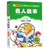 名人故事(彩图注音版)小学生语文新课标必读丛书
