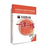 2019秋一课一练・四年级数学(第一学期)(增强版)