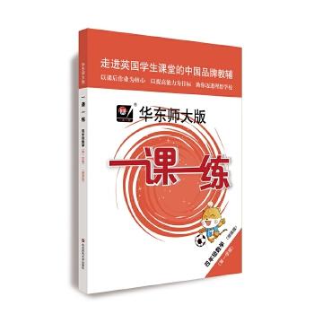 2019秋一课一练·四年级数学(第一学期)(增强版) 陪伴上海学生20多年的品牌教辅,以课后作业为核心,以提高能力为目标,助您迈进理想学校!