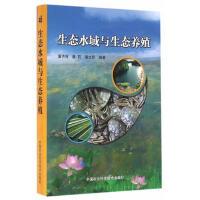 正版书籍 9787511620033生态水域与生态养殖 潘洪强,潘莉,潘文新著 中国农业科学技术出版社