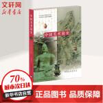 中国美术简史(新修订本) 中国青年出版社