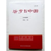 正版 哲学与中国-总第1辑-2016年春季号 中共中央党校出版社