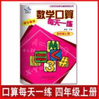 2019年数学口算每天一练 四年级(下) 新课标 人教版 广州发货