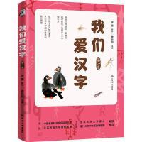 我们爱汉字第1季 化学工业出版社