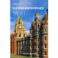 维多利亚和爱德华时期的建筑 (英)德里克・艾弗里 中国建筑工业出版社 9787112101016