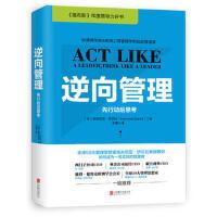 逆向管理:先行动后思考(精装)新版 《福布斯》年度领导力好书