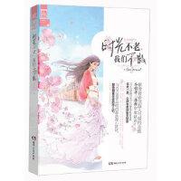 【新书店正版】时光不老,我们不散 沈暮蝉 湖南人民出版社