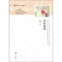 浙东作家文丛(第10辑):善良如花,吴鲁言,李浙杭,宁波出版社9787552604863
