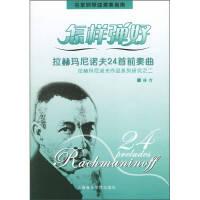 怎样弹好拉赫玛尼诺夫24首前奏曲-拉赫玛尼诺夫作品系列研究之2林育上海音乐学院出版社9787806922309