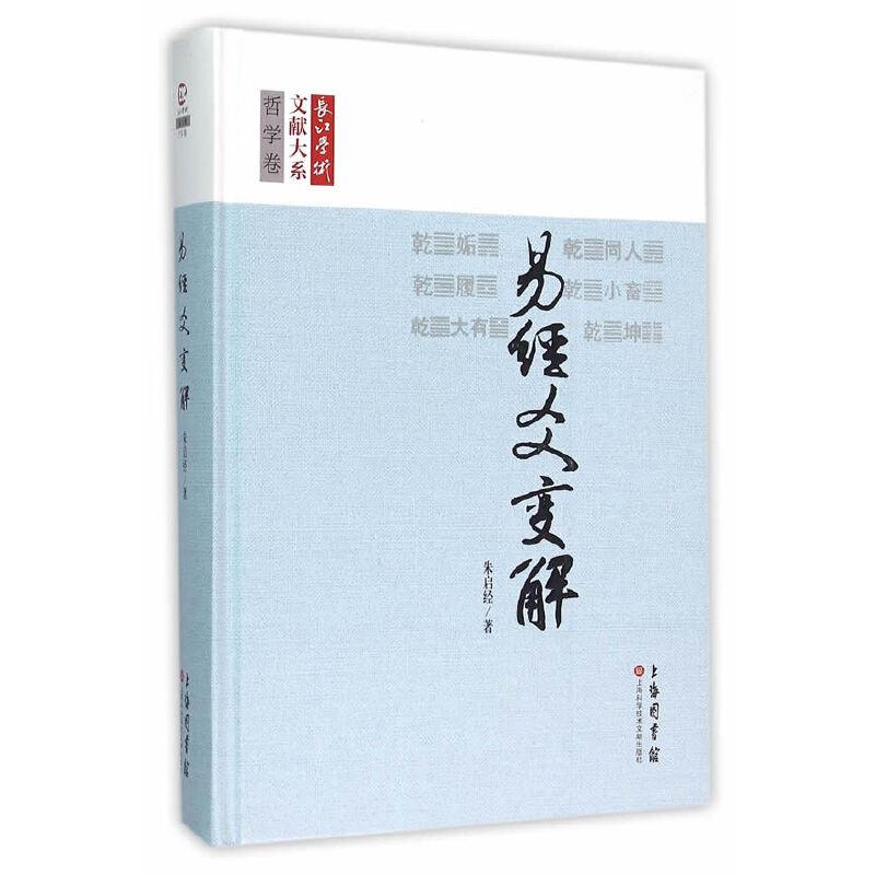 长江学术文献大系:易经爻变解